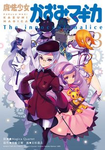 Buy Puella Magi Kazumi Magica, Vol. The Innocent Malice by Magica Quartet, Masaki Hiramatsu, Takashi Tensugi and Read this Book on Kobo's Free Apps. Discover Kobo's Vast Collection of Ebooks and Audiobooks Today - Over 4 Million Titles! Neko, Evil Witch, Manga Covers, Holiday Wishes, Madoka Magica, Online Gratis, Light Novel, Anime Outfits, Magical Girl