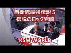 【KSM】自衛隊最強伝説5 伝説のロック岩崎 F15を旧式機のF104スターファイターで撃墜判定 !