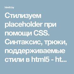 Стилизуем placeholder при помощи CSS. Синтаксис, трюки, поддерживаемые стили в html5 - html5.by