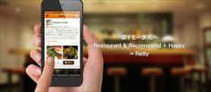 Retty株式会社 - コーポレートサイト