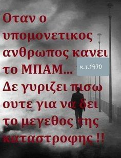 Text Quotes, Wise Quotes, Book Quotes, Words Quotes, Wise Words, Unique Quotes, Clever Quotes, Inspirational Quotes, Greece Quotes
