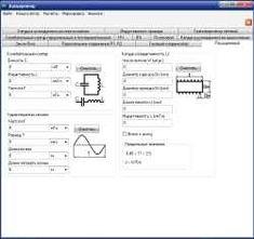 Скачать - Универсальный калькулятор радиолюбителя.