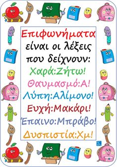 Greek Language, Speech And Language, School Hacks, School Projects, Autism Activities, Activities For Kids, Learn Greek, Word Games, Dyslexia