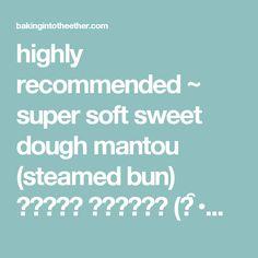 highly recommended ~ super soft sweet dough mantou (steamed bun) 强力推荐~ 超松软甜馒头 (ෆ ͒•∘̬• ͒)◞ – Victoria Bakes