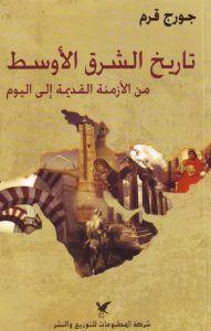 تحميل كتاب تاريخ الشرق الأوسط من الأزمنة القديمة إلى اليوم Pdf جورج قرم Ebooks Free Books Arabic Books Pdf Books Reading
