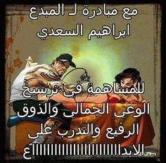 محبي وعشااااااق المبدع ابراهيم السعدي -