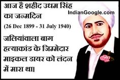 Shaheed Udham Singh Images With Udham Singh Quotes Pentonville Prison, Bhagat Singh Wallpapers, London Police, British Government, Freedom Fighters, Till Death, Images Photos, First They Came, Revolutionaries