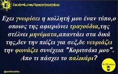 ΕΙΝΑΙ ΚΑΛΑΑΑ??? #32atakes Funny Status Quotes, Funny Greek Quotes, Funny Statuses, Funny Picture Quotes, Funny Photos, Love Thoughts, Funny Times, Try Not To Laugh, Just For Laughs