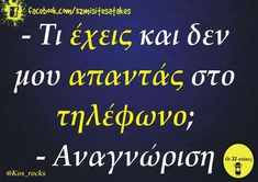 Funny Picture Quotes, Funny Quotes, Greek Memes, Just For Laughs, Best Quotes, Lol, Let It Be, Humor, Sayings