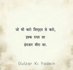 Desi Quotes, Hindi Quotes, Love Quotes, Inspirational Quotes, Qoutes, Love Poems In Hindi, Happy Birthday Wishes Cards, Bollywood Quotes, Unspoken Words