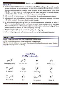 juz amma for school students pdf