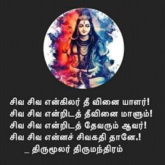 Sivan Moola Manthiram in Tamil Lord Shiva Statue, Lord Shiva Pics, Vedic Mantras, Hindu Mantras, Mixed Feelings Quotes, Good Thoughts Quotes, Shiva Meditation, Shiva Tandav, Shiva Songs