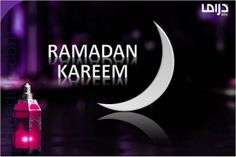 Since all Muslims just a few days is the approach of Ramadan, and preparations are being made around the world, astronomers predict that the month of Ramadan is the longest and the most heat. Ramadan Song, Happy Ramadan Mubarak, Ramadan Poster, Ramadan Greetings, Ramadan Gifts, Ramadan Wishes Images, Ramadan Messages, Ramadan Photos, Eid Images