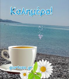 Καλημέρα! Εικόνες gif.....giortazo.gr - Giortazo.gr God Is Good Quotes, Greek Language, Good Morning Good Night, Coffee Cafe, Mom And Dad, Kaffee, Greek