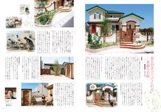 エクステリアのライフスタイルを提案する/外構と庭ガーデンの冊子・情報誌