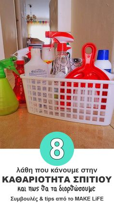 Καθαριότητα Σπιτιού. 8 λάθη που κάνουμε και πως θα τα διορθώσουμε Plastic Laundry Basket, Spray Bottle, Clean House, Cleaning Supplies, Diy And Crafts, Tips, How To Make, Home Decor, Curtains