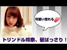 トリンドル玲奈、髪ばっさり!「可愛い惚れる」と絶賛の声 動画ニュース - YouTube