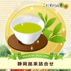 【オススメ商品 No.02】  緑茶の風味と炒り米独特の香りが香ばしい玄米茶と、さっぱりとした口あたりの煎茶の2種類の味がお楽しみ頂けるセットです。