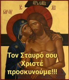 Christus Pantokrator, Holy Family, Jesus Quotes, Jesus Christ, First Love, Prayers, Easter, Faith, Christian
