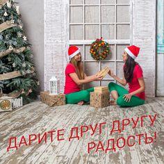 """Новый Год совсем близко, поэтому самое время напомнить себе: материальные подарки - это прекрасно, но при этом давайте не забывать дарить друг другу чувства!  Как соединить одно с другим? Перед тем, как вручить ваш подарок, подержите его в руках, посмотрите на него, подумайте о человеке, которому вы его дарите, вспомните всё самое лучшее, что с ним связано, и """"вложите"""" этот заряд радости в тот предмет, который вы отдаёте.  Поверьте, это волшебным образом повлияет на восприятие подарка и на…"""