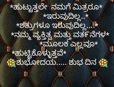 Happy Morning Quotes, Saving Quotes, Karnataka, Life Lessons, Life Quotes, Thoughts, Night, Inspiration, Quotes About Life