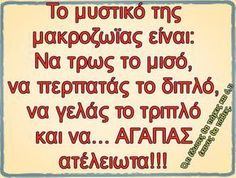 Το μυστικό της μακροζωϊας... Greek Quotes, Wise Quotes, Words Quotes, Inspirational Quotes, Learn Greek, Religion Quotes, Special Words, Clever Quotes, Meaningful Life