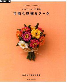 Crochet - maomao - I move your feet