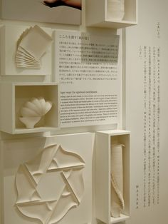 """WASARAこころを潤す """"紙のうつわ"""" 展 