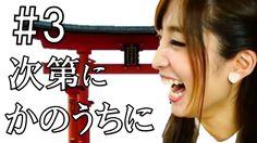 JLPT N2 文法 #3 「~か~ないかのうちに VS 次第(しだい)」Free Japanese, Online Japanes, Japa...