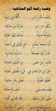 ♧ابو العتاهية♧ Islamic Inspirational Quotes, Islamic Quotes, Islamic Phrases, Poet Quotes, Wise Quotes, Words Quotes, Book Qoutes, Sayings, Beautiful Arabic Words