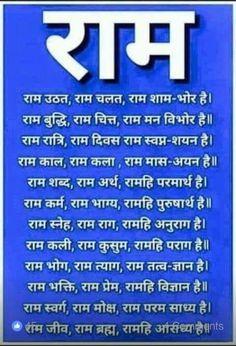 Sanskrit Quotes, Sanskrit Mantra, Vedic Mantras, Hindu Mantras, Good Night Hindi Quotes, Good Morning Friends Quotes, Good Thoughts Quotes, Vishnu Mantra, Lord Shiva Mantra