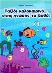 Δραστηριότητες σε ελληνικά και αγγλικά. Για παιδιά δημοτικού.