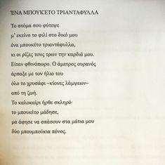 to FB: aparemfa. Romantic Poetry, Greek Quotes, Me Quotes, Poems, Diy, Bricolage, Ego Quotes, Poetry, Verses