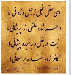 Writing Pictures, Text Pictures, Bio Quotes, Poetry Quotes, Persian Alphabet, Just For Laughs Gags, S Love Images, Persian Poetry, Persian Calligraphy