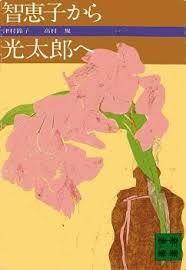Image result for 高村千恵子 青鞜