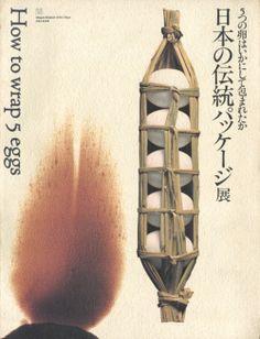5つの卵はいかにして包まれたか―日本の伝統パッケージ 展 図録