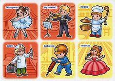 Lotto (kártya): játékok, ruhák, növények, szakma - a bebi.ru Community Workers