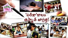'పరీక్షా'కాలం I How to successfully crack Board Exams I Public Exams I S...