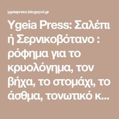 Ygeia Press: Σαλέπι ή Σερνικοβότανο : ρόφημα για το κρυολόγημα, τον βήχα, το στομάχι, το άσθμα, τονωτικό και αφροδισιακό