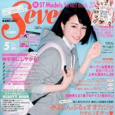 雑誌レビュー【Seventeen】5月号 表紙は広瀬すず☆付録は、ST㋲23人の最新プロフ☆完全保存版 Seventeen Models Perfect Book 2015!