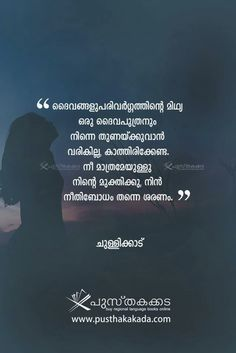 Me Quotes, Qoutes, Malayalam Quotes, Flower Wall, Writings, Picture Quotes, Books Online, Literature, Writer