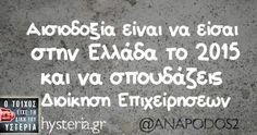 Αισιοδοξία είναι να είσαι στην Ελλάδα - Ο τοίχος είχε τη δική του υστερία –  #anapodos2