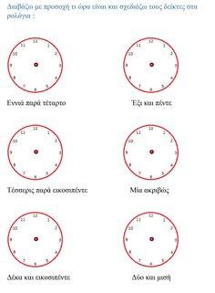 4. Διαβάζω την ώρα και σχεδιάζω τους δείκτες στα ρολόγια 4 Oras, Education, Math, Autism, Math Resources, Onderwijs, Learning, Mathematics