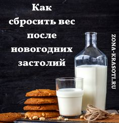 Healthy breakfast after New Year's Eve – Health and Wellness Healthy Nutrition, Healthy Recipes, Fitness Bodybuilding, Lose Weight, Weight Loss, Glass Of Milk, Health And Wellness, Breakfast, Food