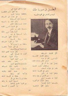 قصيدة للشاعر علي محمود طه في مدح المغفور له الملك فيصل الاول  ملك العراق في مجلة الرسالة في عام 1933