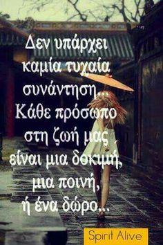 Δύο άνθρωποι δεν συναντιουνται τυχαία. Αλλά γιατί έχουν τον ίδιο προορισμό Greek Quotes, Wise Quotes, Poetry Quotes, Inspirational Quotes, Music Quotes, Cool Words, Wise Words, Journey Quotes, Greek Words