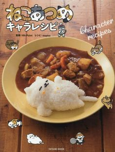 New Neko Atsume Kitty Collector Character Recipe Cook Book Japan Cat Kawaii Kawaii Bento, Cat Kawaii, Cute Bento, Neko Cat, Kitty Cats, Bento Recipes, Cookbook Recipes, Cooking Recipes, Cooking Fish