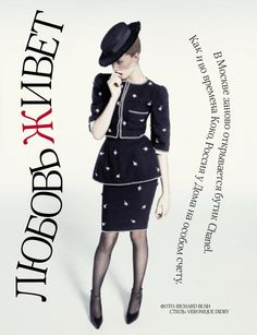 Hailey Clauson | Richard Bush #photography | Vogue Russia January 2012