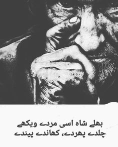 Best Quotes In Urdu, Poetry Quotes In Urdu, Best Urdu Poetry Images, Love Poetry Urdu, Qoutes, Poetry Pic, Poetry Lines, Sufi Poetry, Punjabi Poems