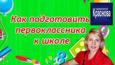 Детский Невролог Краснова Марина Александровна Как подготовить первоклассника к школе
